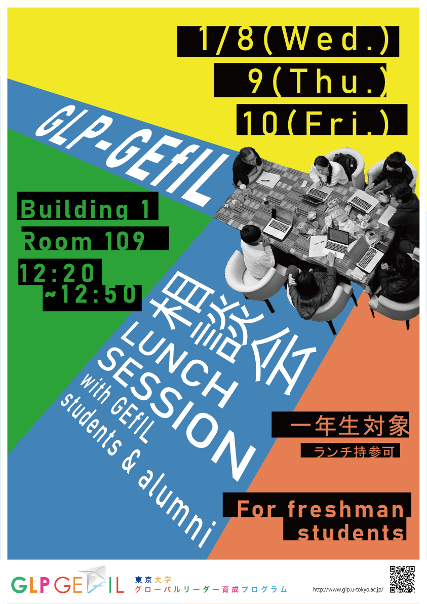 201901_GEfIL_LUNCH_SESSION.png