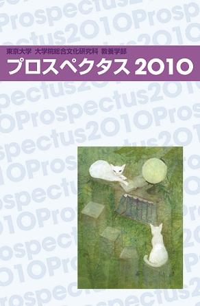 prospectus2010.jpg