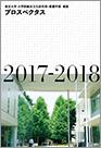 prospectus2017-2018.jpg