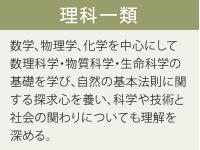 東京 大学 理科 二 類