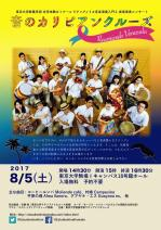 20170805_poster1.jpg
