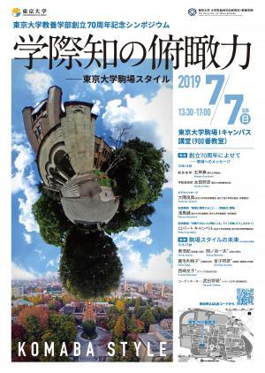 komaba_70th_poster_ryomen_mojiOL_A3_トンボ無_ページ_1.jpgのサムネイル画像