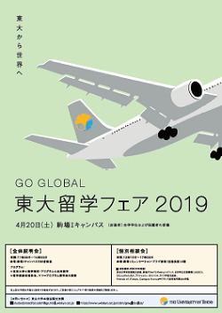 20190420_goglobal_poster.png
