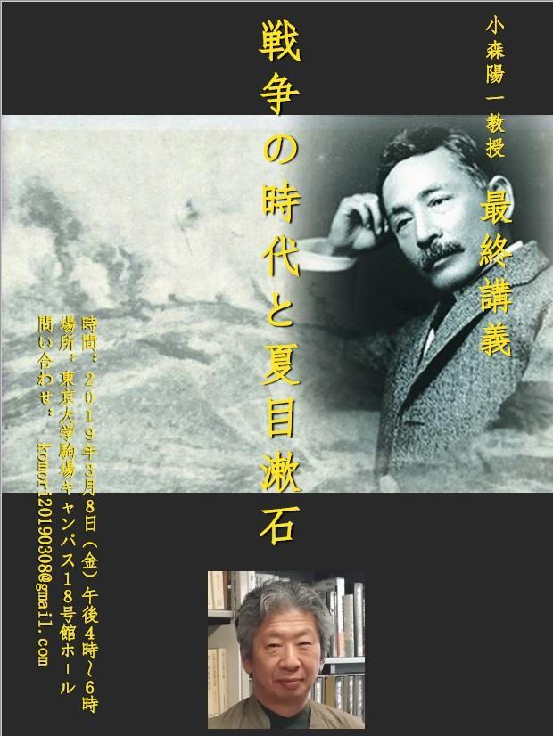 http://www.c.u-tokyo.ac.jp/info/news/komori_poster.jpg